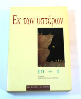 Ek ton hysteron: 19 + 1 (Historia) (Greek Edition