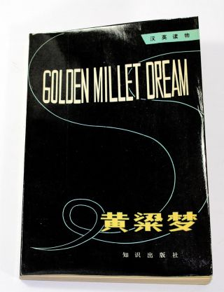 Golden Millet Dream and Other Stories (Chinese-English Readings
